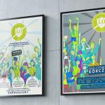 Plakaty rekrutacyjne dla Liceum Ogólnokształcącego w Więcborku